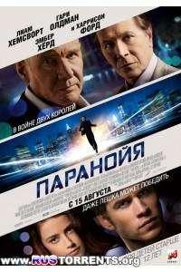 Паранойя | DVDRip | Лицензия