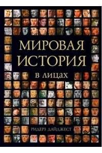 Мировая история в лицах | PDF
