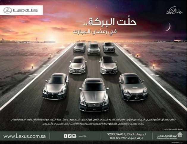 عروض عبداللطيف جميل للسيارات - عروض LEXUS - عروض رمضان 2015