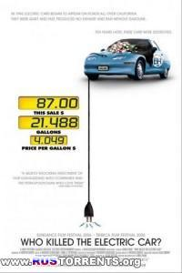 Кто убил электромобиль?