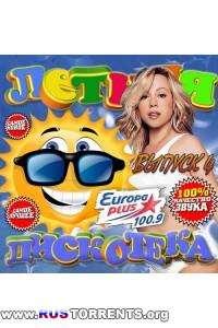 Сборник - Летняя дискотека на Европе Плюс №4 | MP3