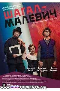 Шагал - Малевич | WEB-DL 720p