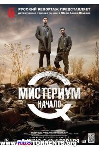Мистериум. Начало | DVD5 | Лицензия