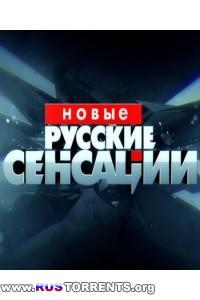 Новые русские сенсации. Рот фронт Тимошенко [28.06] | SATRip