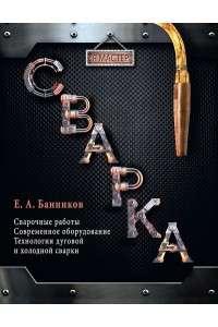 Евгений Банников - Сварка | PDF