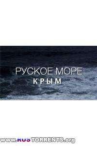 Крым. РУСкое море (Часть 8) | HDRip-AVC 720p