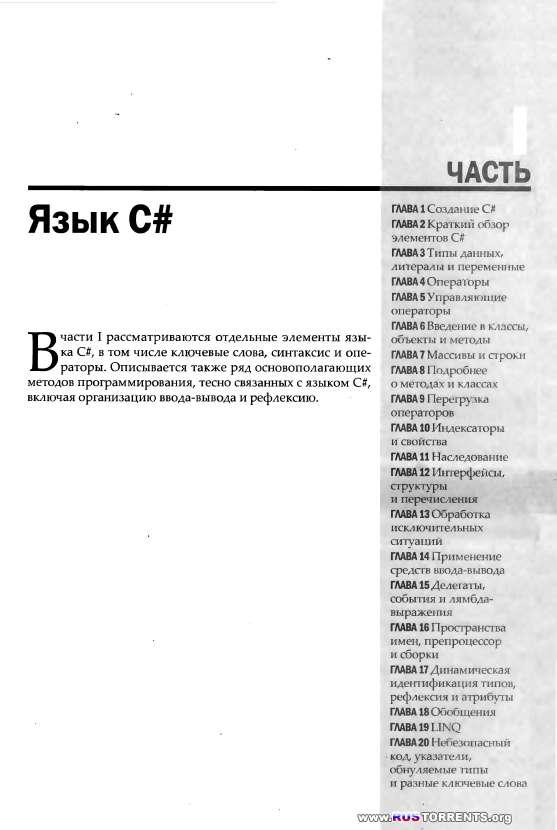 Герберт Шилдт - C# 4.0 полное руководство