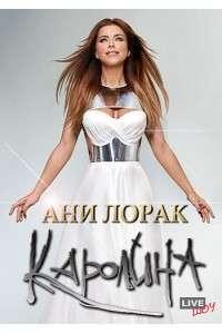 Ани Лорак - Каролина Live Show (Концерт Ани Лорак в Кремле) | DVDRip