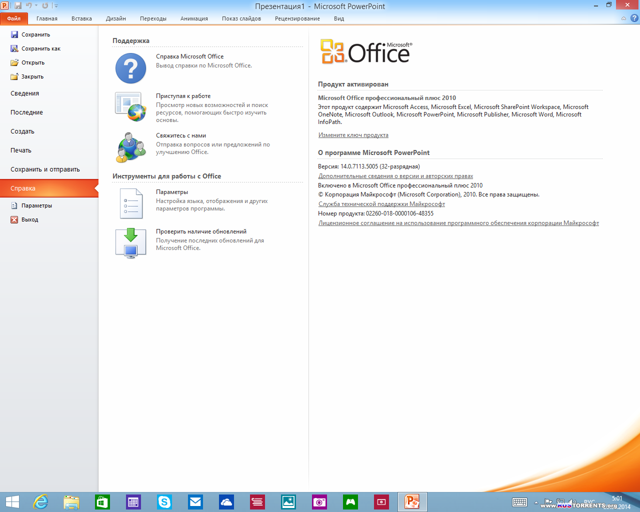 Microsoft Office 2010 Professional Plus 14.0.7113.5005 SP2 RePack by D!akov