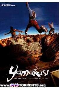 Ямакаси: Новые самураи