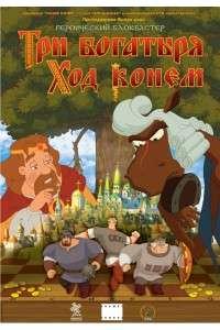 Три богатыря: Ход конем | Blu-Ray | Лицензия