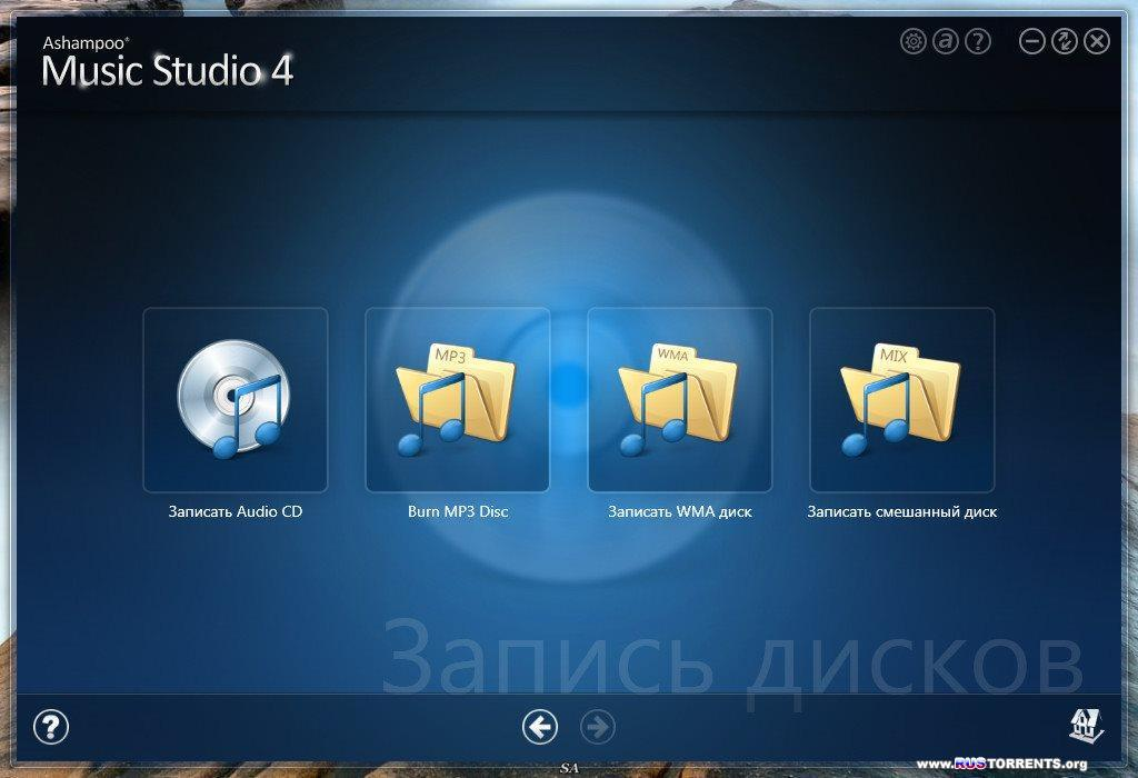 Ashampoo Music Studio 4.1.1.38 | РС | RePack & portable by KpoJIuK