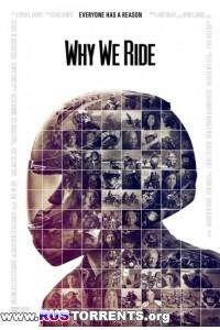 Почему мы ездим на мотоциклах | WEB-DLRip | Sub