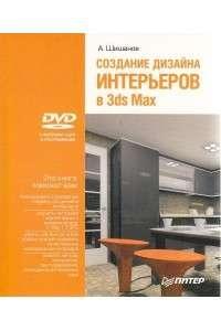 Андрей Шишанов | Создание дизайна интерьеров в 3ds Max | PDF
