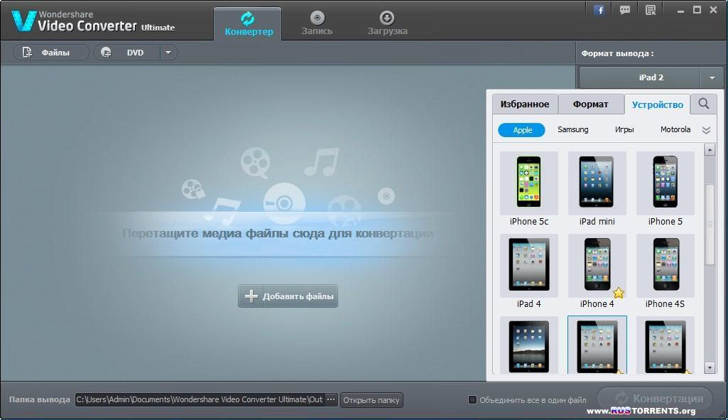 Wondershare Video Converter Ultimate 7.1.3