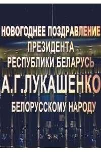 Новогоднее обращение Президента Республики Беларусь А. Г. Лукашенко | SATRip