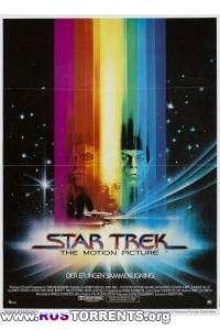 Звёздный путь: Фильм | BDRip-AVC | CTC, A