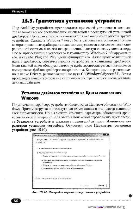 М. Матвеев, М. Юдин, Р. Прокди - Microsoft Windows 7. Полное руководство [Включая Service Pack 1] | PDF