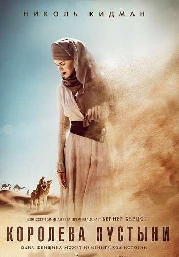 Королева пустыни | WEB-DLRip | L2