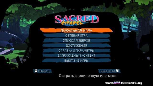 Sacred Citadel (Repack] от xatab