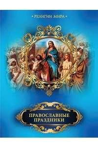 Елена Прокофьева (сост.) - Православные праздники | FB2