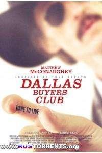Далласский клуб покупателей | BDRip 720p | Baibako