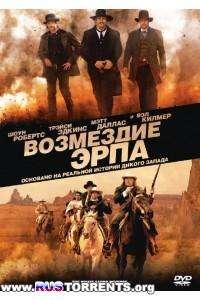 Возмездие Эрпа | DVDRip | Лицензия