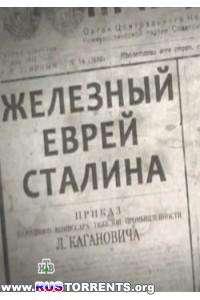 Железный еврей Сталина | SatRip