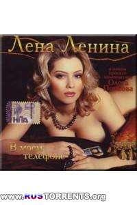 Лена Ленина - В моем телефоне | MP3