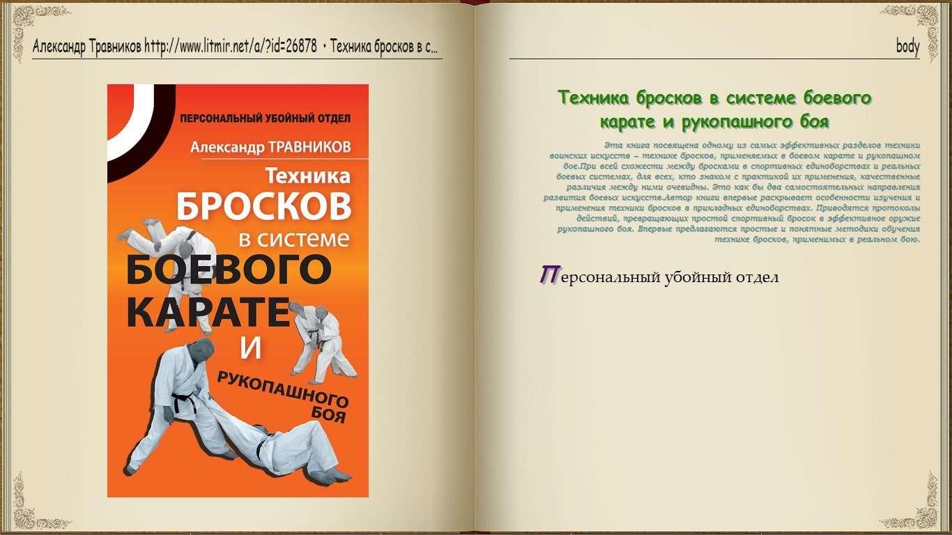 Александр Травников | Техника бросков в системе боевого карате и рукопашного боя | FB2