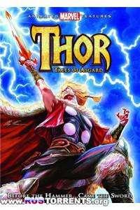 Тор: Сказания Асгарда   HDRip