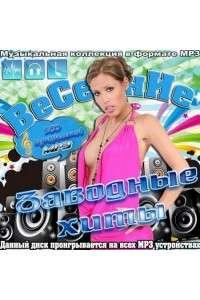 Сборник - Весенние заводные хиты | MP3