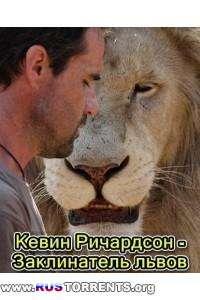 Nat Geo Wild: Кевин Ричардсон - Заклинатель львов | HDTVRip