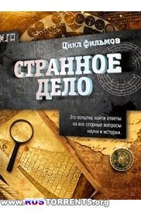 Странное дело. Знания древних славян [10.10.2014] | SATRip