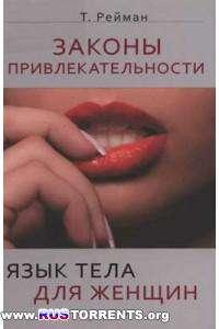 Законы привлекательности. Язык тела для женщин.
