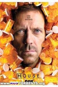 Доктор Хаус [S01] | WEB-DLRip | LostFilm