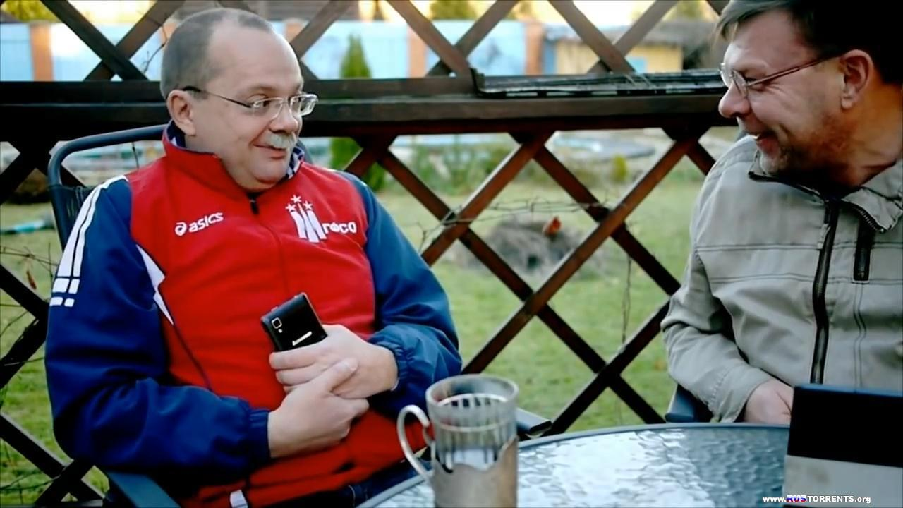 Депутат Лаврентий Августович и его помощник (Серий 11 из 11) | WEBRip 720p