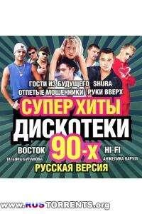 VA - Супер Хиты Дискотеки 90-х. Русская версия
