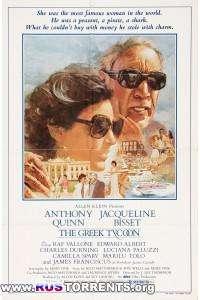 Греческий магнат