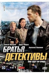 Братья детективы [01-12 из 12]   DVDRip