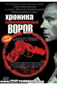 Хроника провинциальных воров (5 серий из 5) | DVDRip