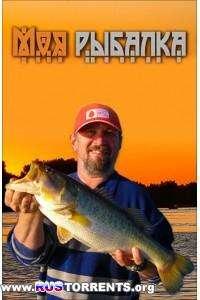 Моя рыбалка (выпуски 1-74 из 74) | WEBRip
