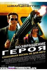 Возвращение героя | Blu-Ray Remux 1080p