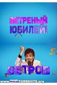 Бенефис Геннадия Ветрова | SATRip