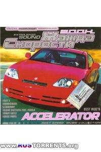 Жажда скорости - Accelerator