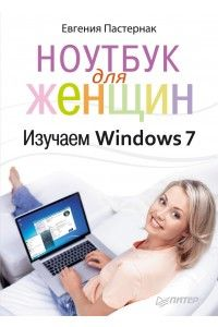 Евгения Пастернак | Ноутбук для женщин. Изучаем Windows 7 | PDF