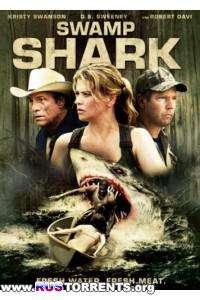 Болотная акула
