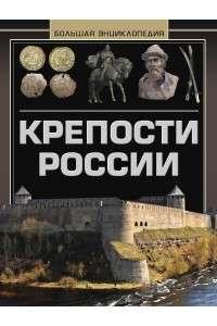 А.Г. Мерников | Крепости России. Большая энциклопедия | PDF