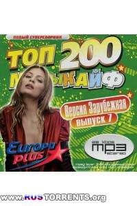 VA - Топ 200 Музыкайф Зарубежный 7