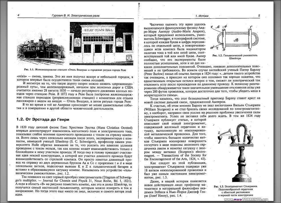 Электрические реле. Устройство, принцип действия и применения